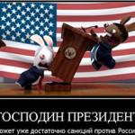 Конец санкций