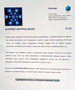 """Трансформационная игра """"Сакральный путь""""- отзыв"""