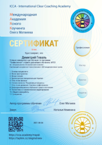 Сертификат клинический психолог